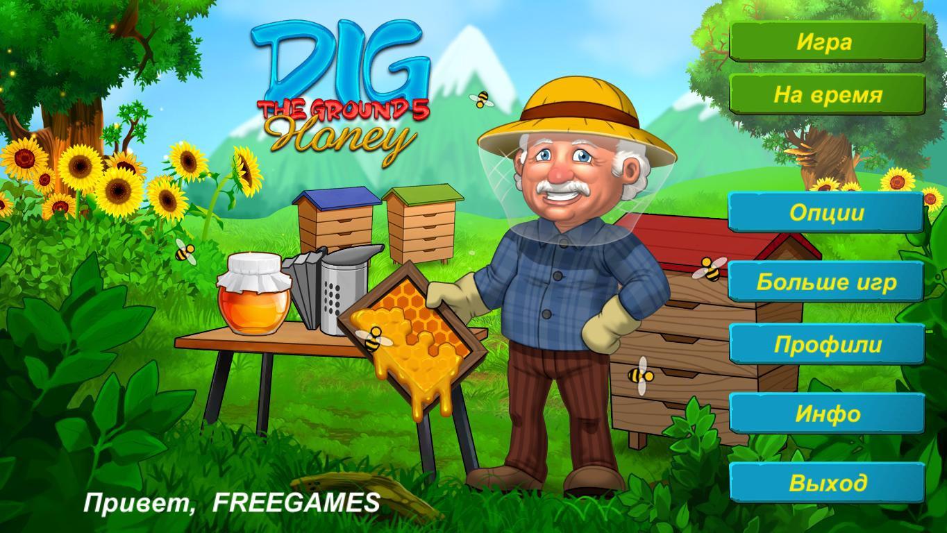 Dig The Ground 5: Honey (Rus)