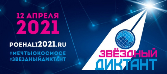 """Звездный диктант """"Поехали!"""" """"Поехали!"""" 2021 12 апреля онлайн"""
