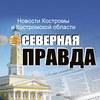 «Северная правда». Новости Костромы и области