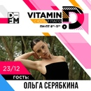 Ольга Серябкина фотография #8