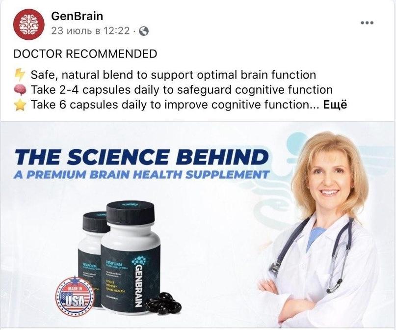 Кейс: Genbrain - стимулятор мозговой активности, 75% ROI, гео США, Канада, Европа, Великобритания, изображение №4