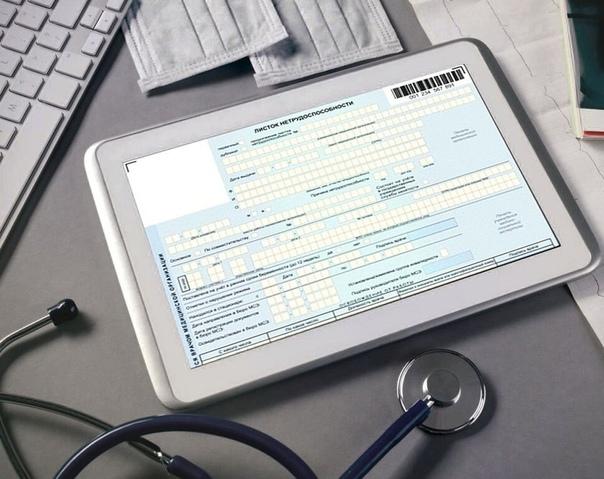 С 2022 года больничные будут оформляться только в ...