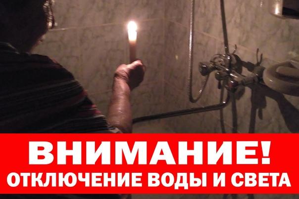 В Златоусте отключат свет, тепло и горячую воду  П...
