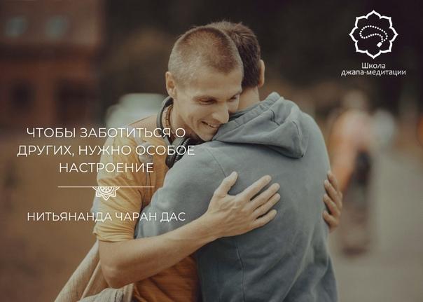 ЧТОБЫ ЗАБОТИТЬСЯ О ДРУГИХ, НУЖНО ОСОБОЕ НАСТРОЕНИЕ➤....