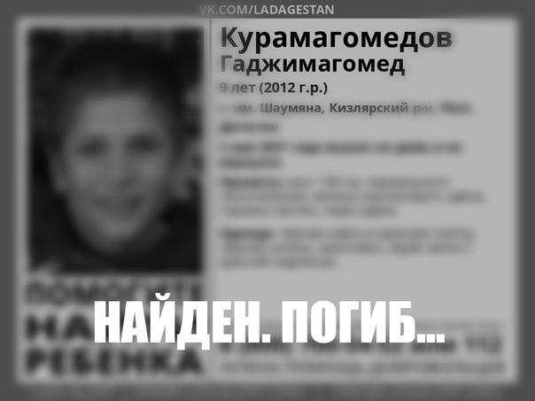 Внимание! #Пропал ребенок!  #Курамагомедов Гаджима...