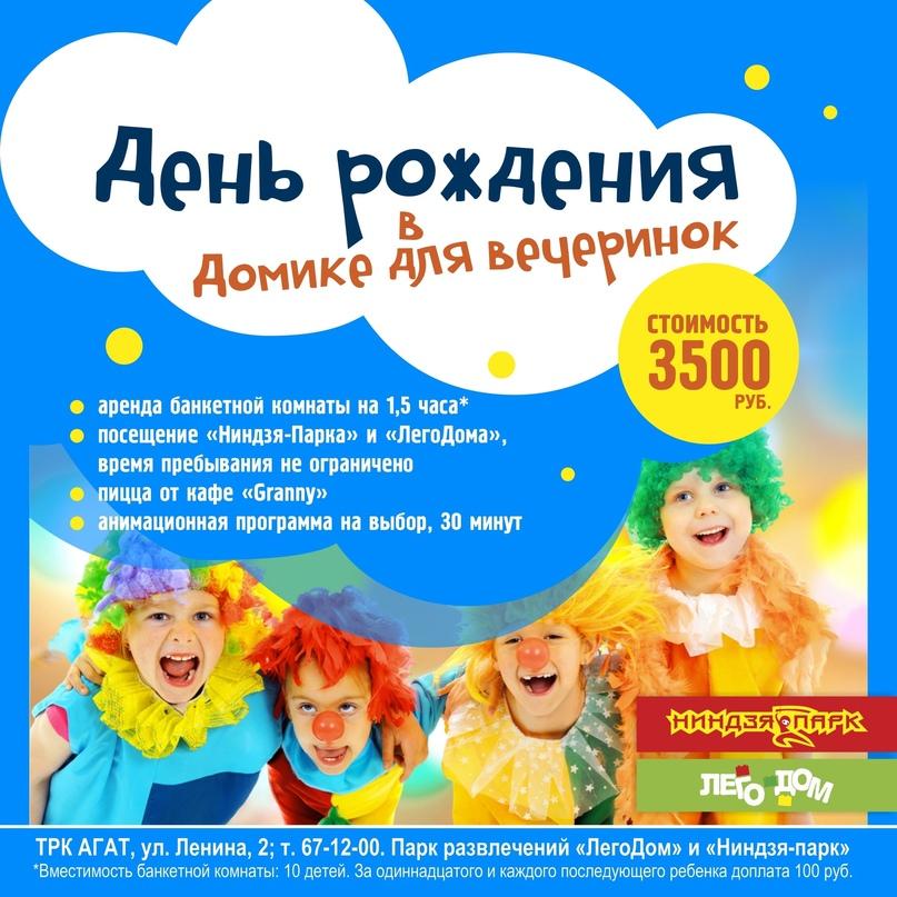 Незабываемый детский День рождения в Домике для вечеринок всего за 3500 рублей!