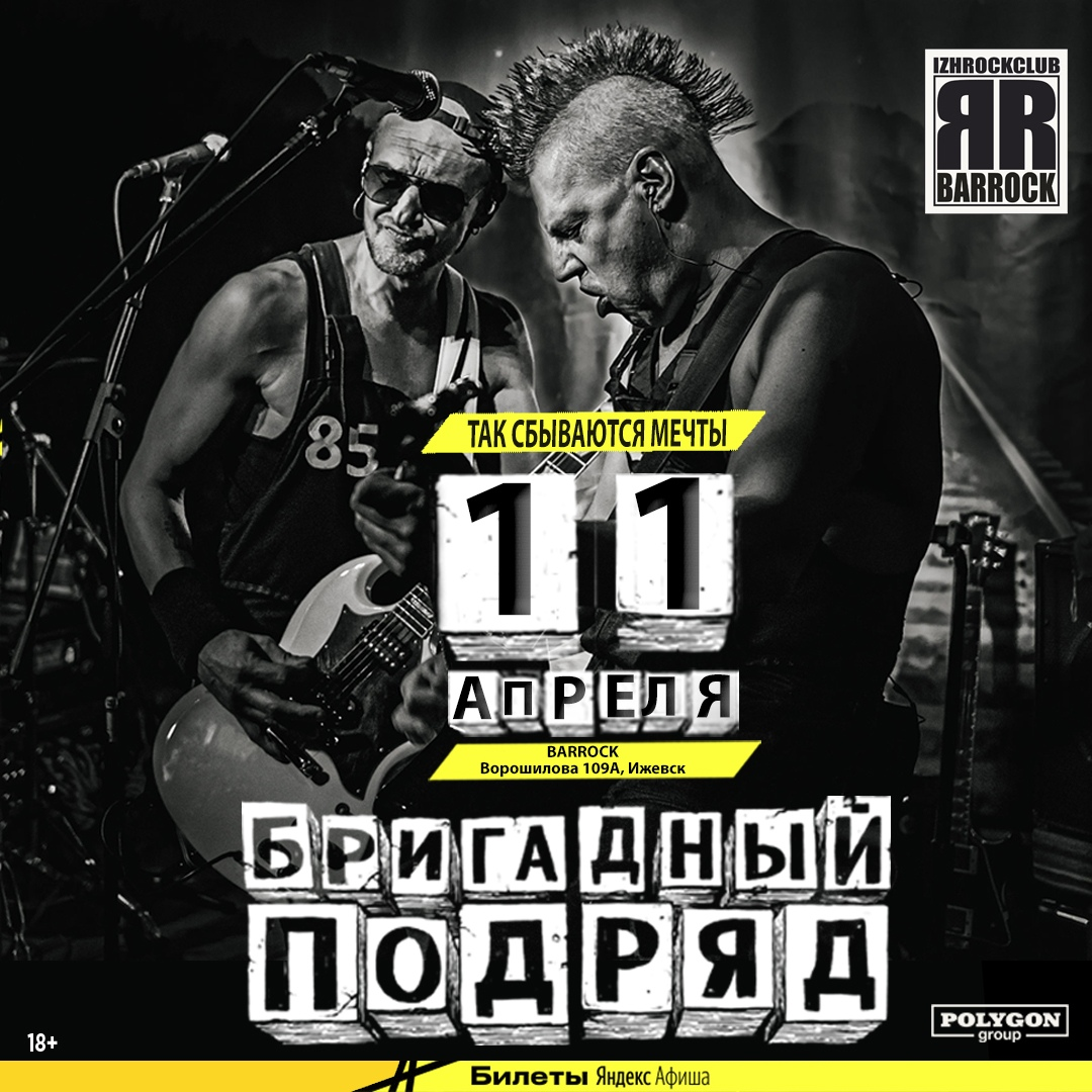 Афиша Ижевск Бригадный Подряд I 11.04 I ИЖЕВСК