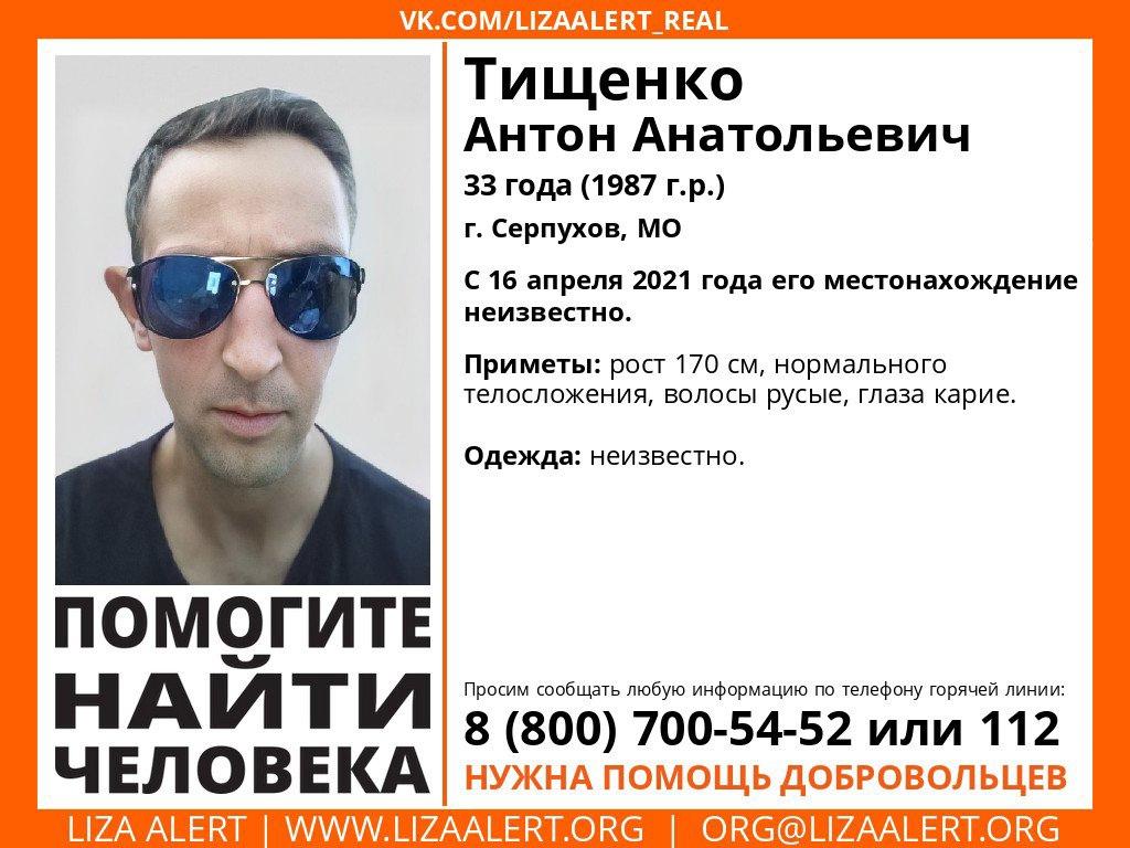 Внимание! Помогите найти человека! Пропал #Тищенко Антон Анатольевич, 33 года, г
