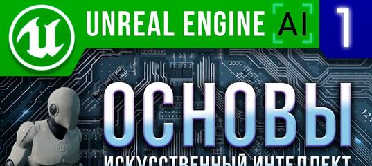 Урок 1 | Unreal Engine 4 Искусственный Интеллект - Основы ИИ / AI Controller