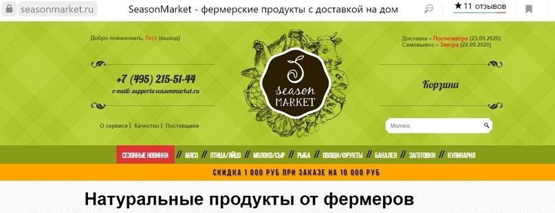 Открутили 15,2 млн рублей за 10 месяцев в нише «продукты питания», изображение №2
