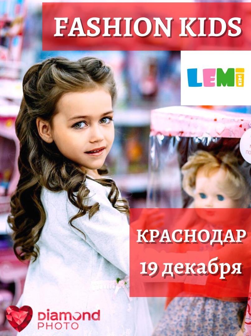 Афиша Краснодар ФОТОПРОЕКТ FASHION KIDS Краснодар
