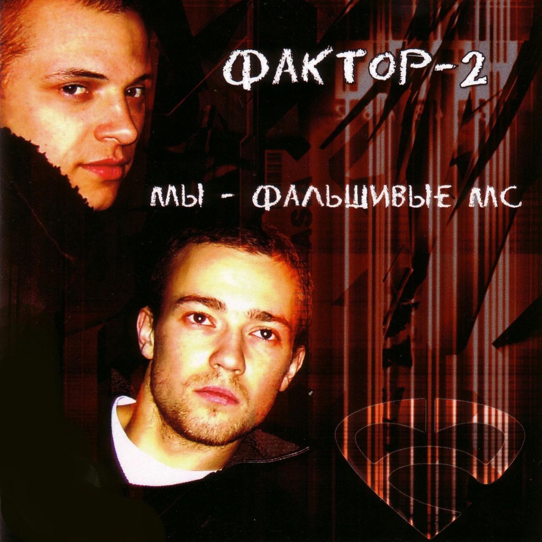 Фактор-2 album Мы фальшивые МС