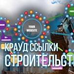 Крауд ссылки с форумов по тематике Строительство