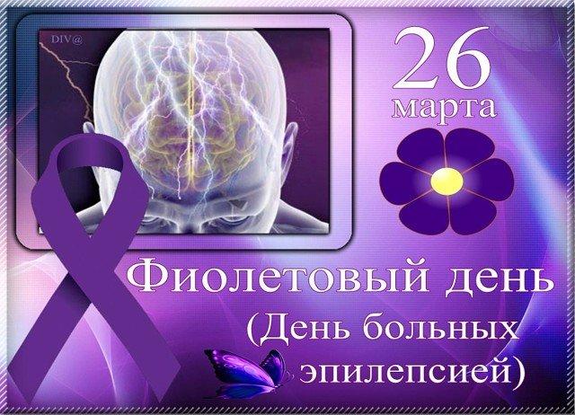 Фиолетовый день – Международный день больных эпилепсией | ВКонтакте