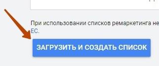 Пошаговая инструкция по подготовке и загрузке данных из CRM в Яндекс.Аудитории и Google рекламу, изображение №41