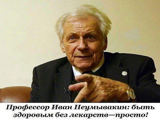 Советы профессора Ивана  Неумывакина.