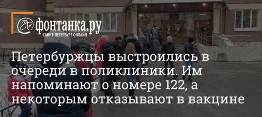 Петербуржцы выстроились в очереди в поликлиники 5 января 2021 г. - Общество - Новости Санкт-Петербурга..