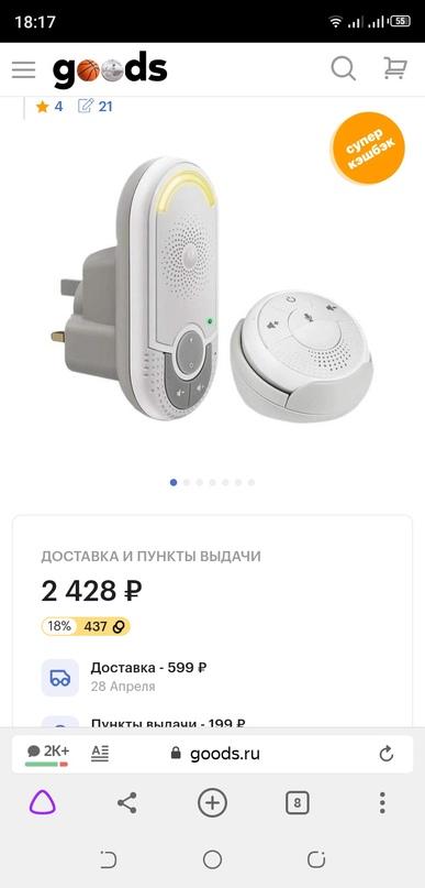 Купить радионяню моторола  1500   Объявления Орска и Новотроицка №18447