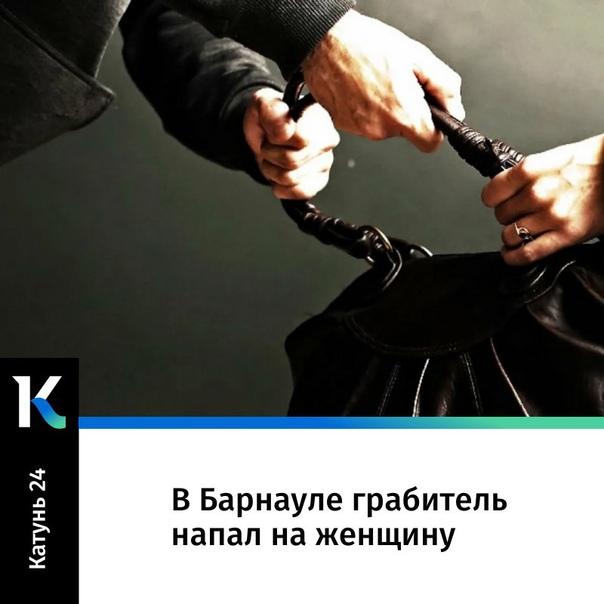 В Барнауле грабитель напал на женщину:https://kat...