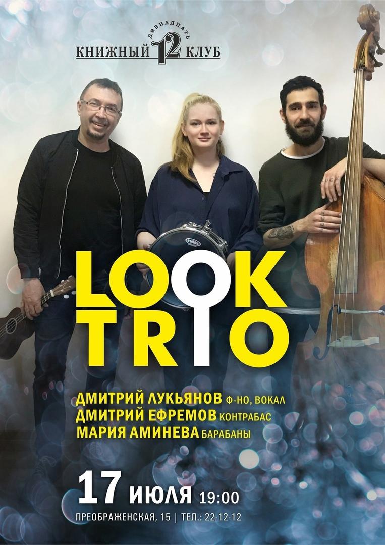 17.07 Look Trio в Клубе 12!