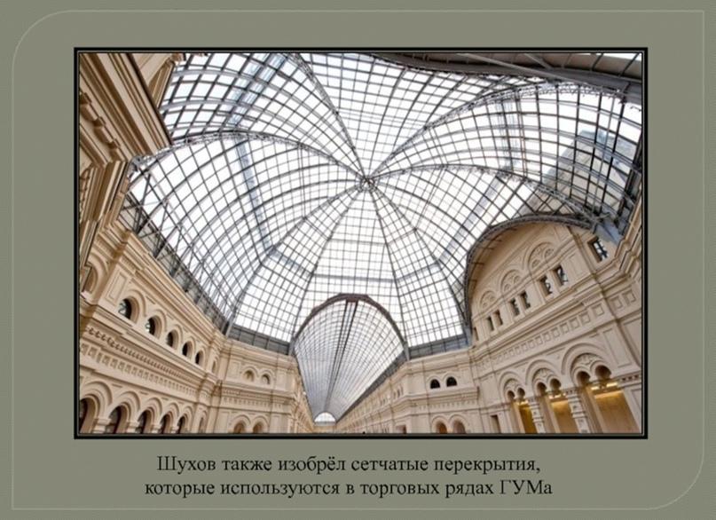 «Русским Леонардо» называют его инженеры и архитекторы всего мира, изображение №9