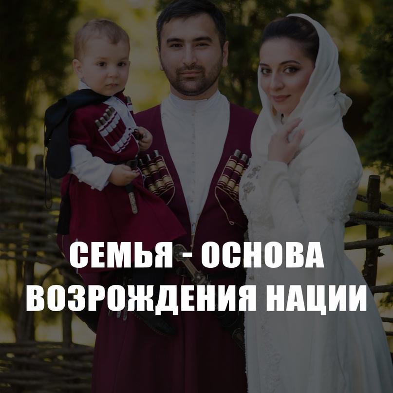 В чем будущее черкесов? Будущее черкесов в их семьях!