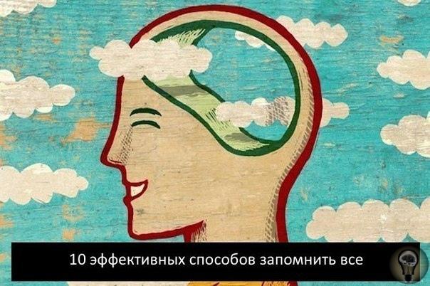 «У меня плохая память»,  думает тот, кто не знает эффективных способов запоминать информацию