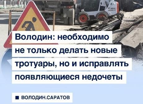 Вячеслав Володин: необходимо не только делать новые тротуары, но и исправлять появляющиеся в благоустройстве недочёты