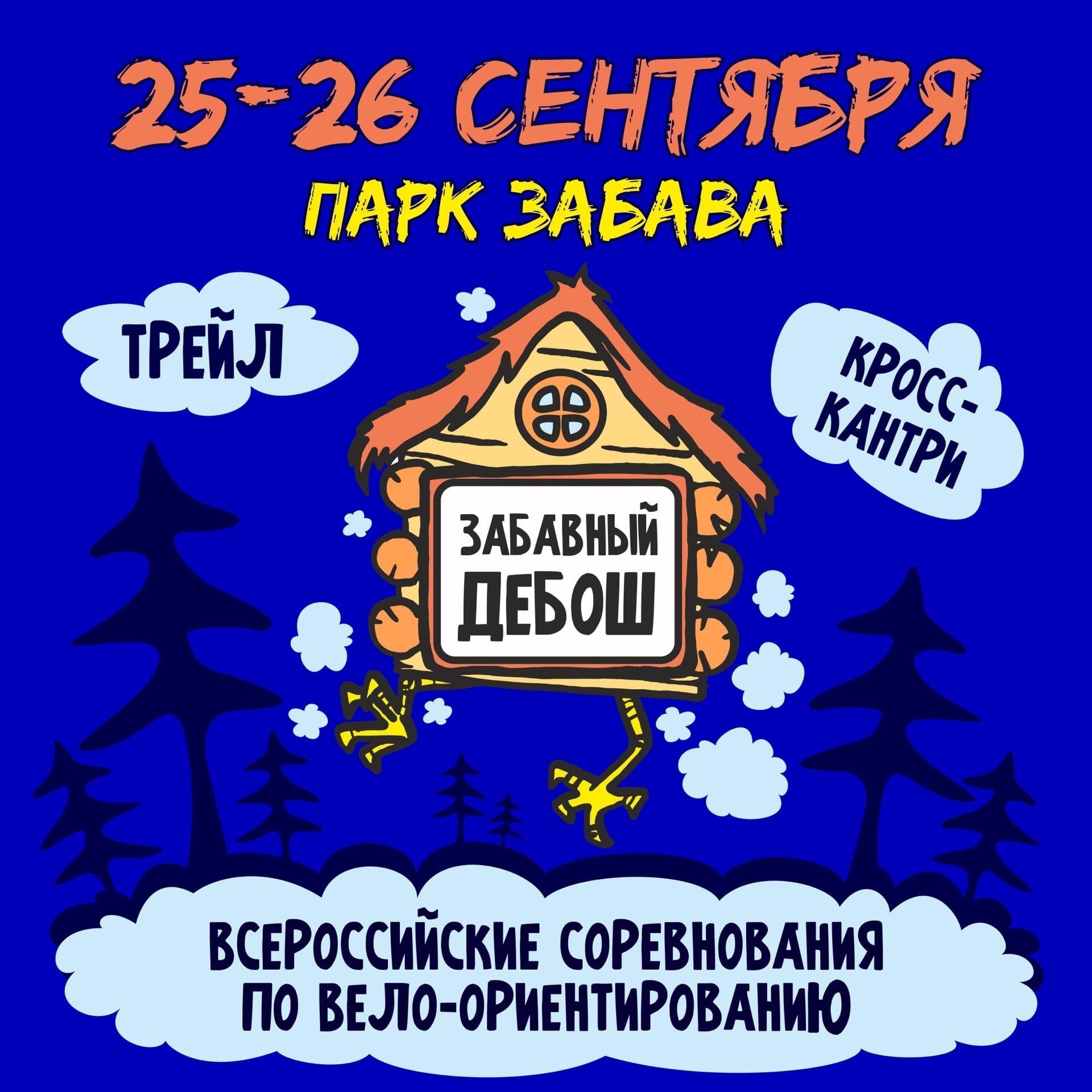 Соревнования по трейлу, велоориентированию и велогонке в д. Белкино, Ярославского р-на, Ярославской области