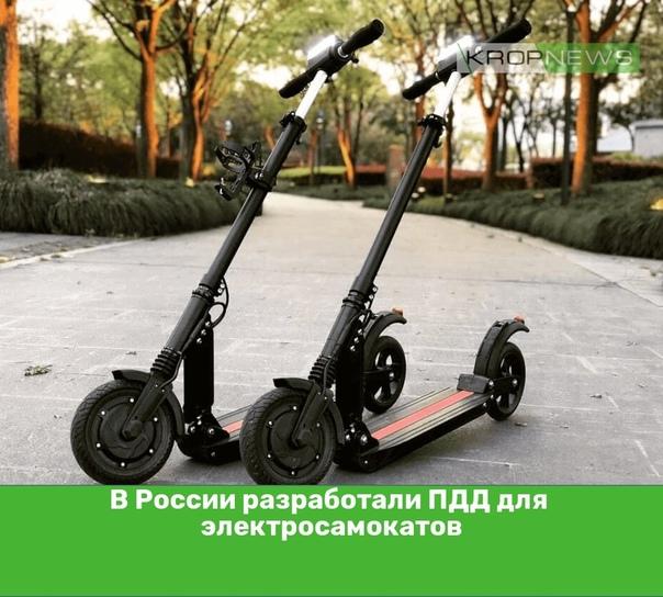 В России разработали ПДД для электросамокатовИзме...