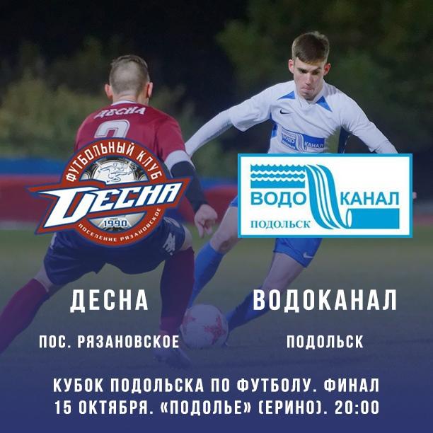 Финал Кубка Подольска по футболу. Прямая трансляция