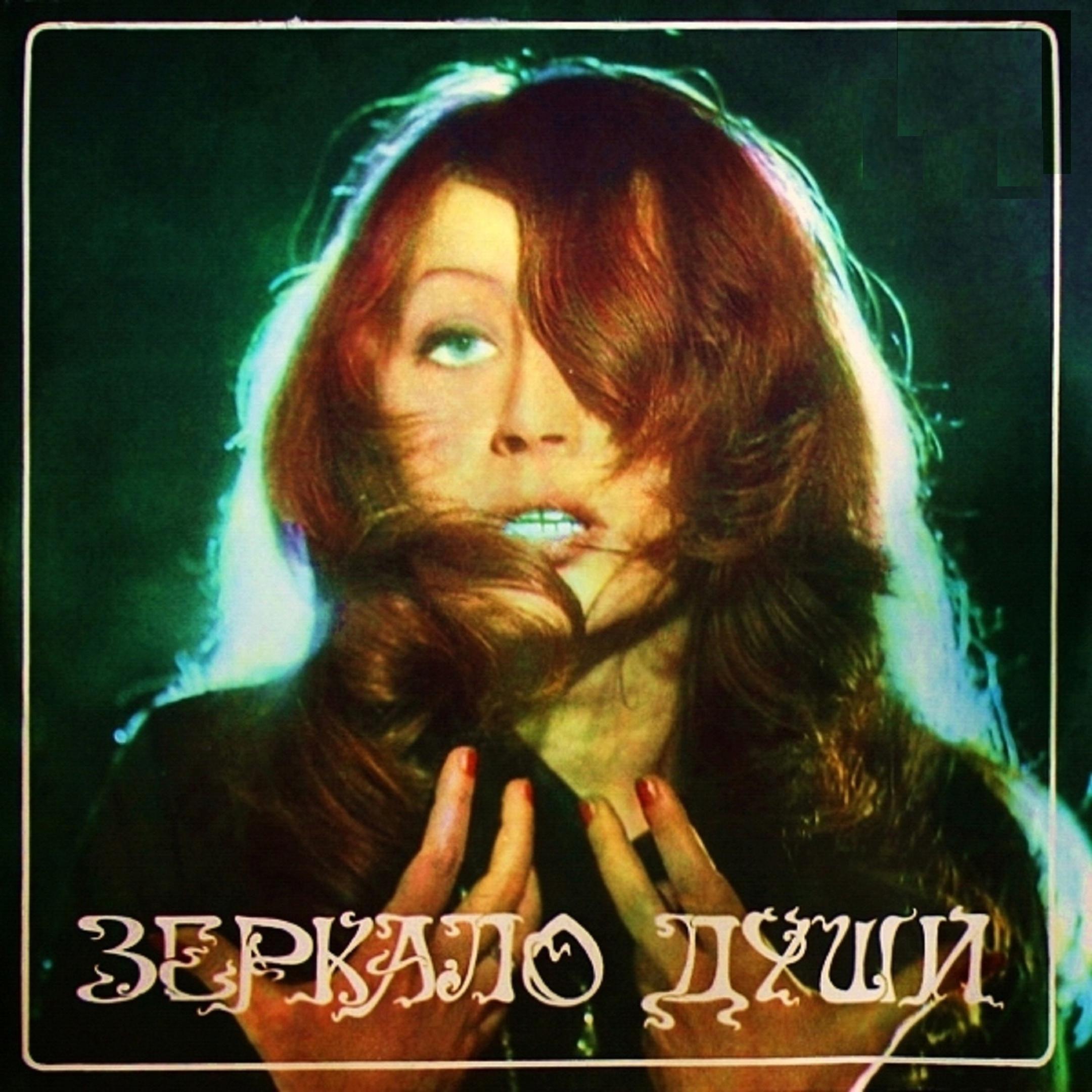 Алла Пугачёва album Зеркало души