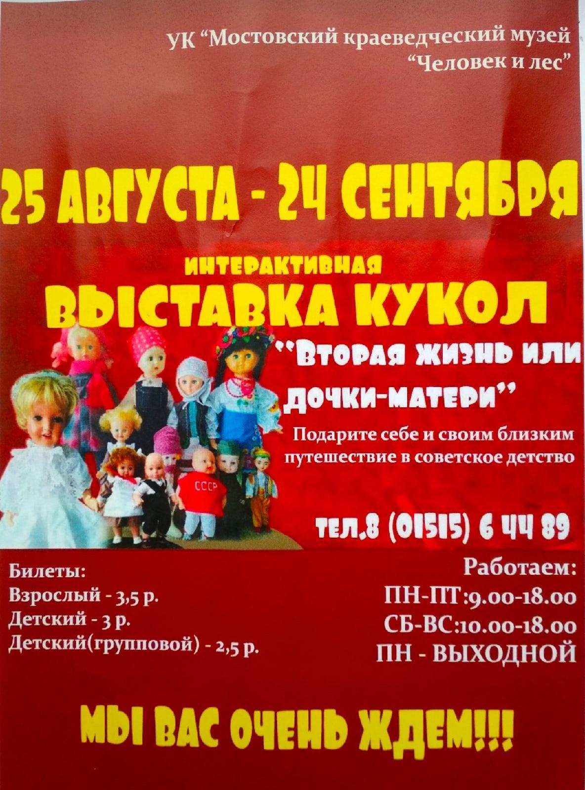 """В музее """"Лес и человек"""" открывается выставка кукол советского времени"""
