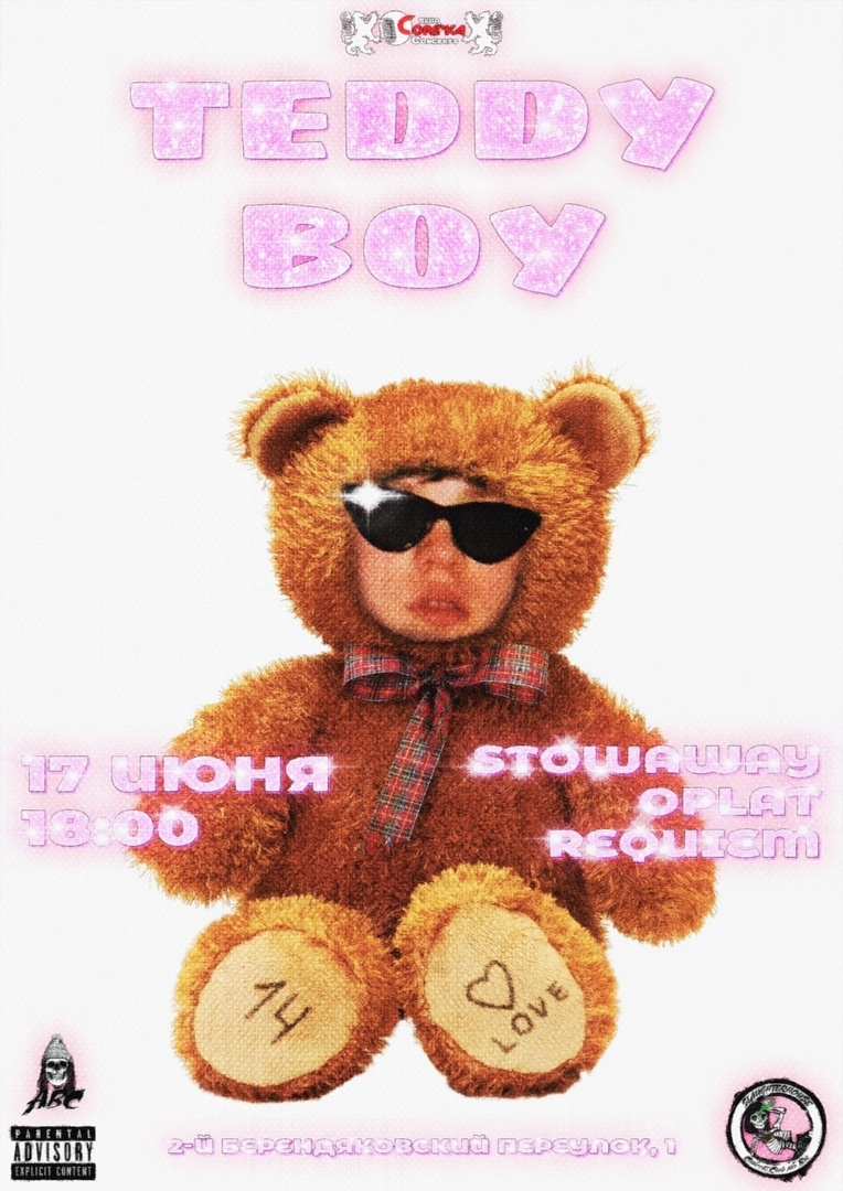 Афиша Калуга TEDDY BOY / 17 ИЮНЯ / SLAUGHTERHOUSE