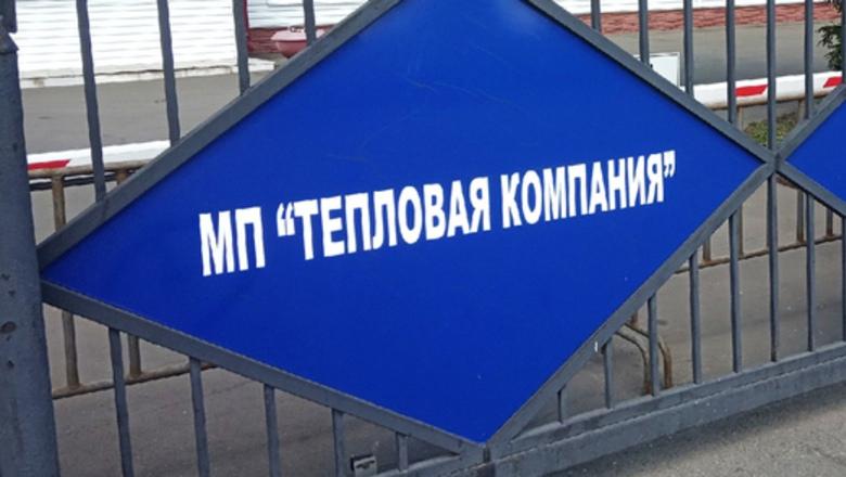 В Омске на старте отопительного сезона решили обанкротить «Тепловую компанию»