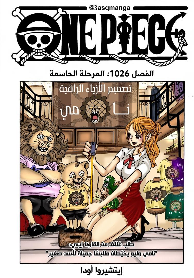 One Piece ARab 1026, image №19