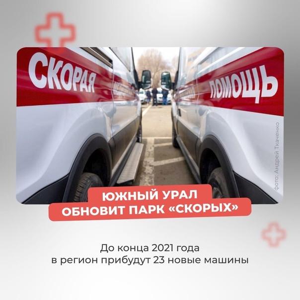 До конца года в Челябинскую область прибудут 🚑23 н...