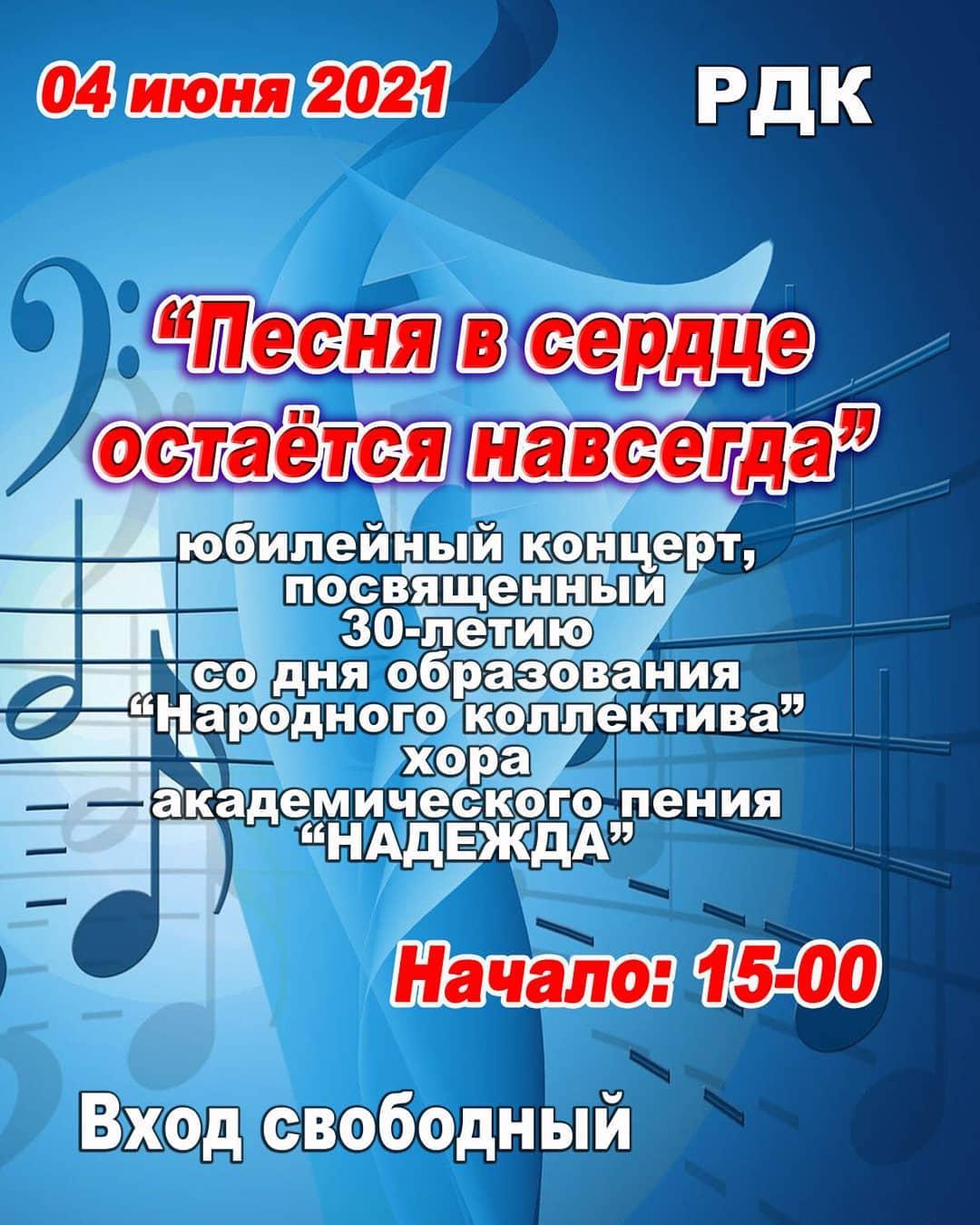 Петровчан и гостей города приглашают на юбилейный концерт хора академического пения «Надежда»