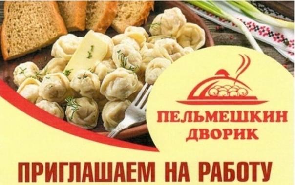 #РаботаИвановкаВ кафе « Пельмешкин дворик» требуют...