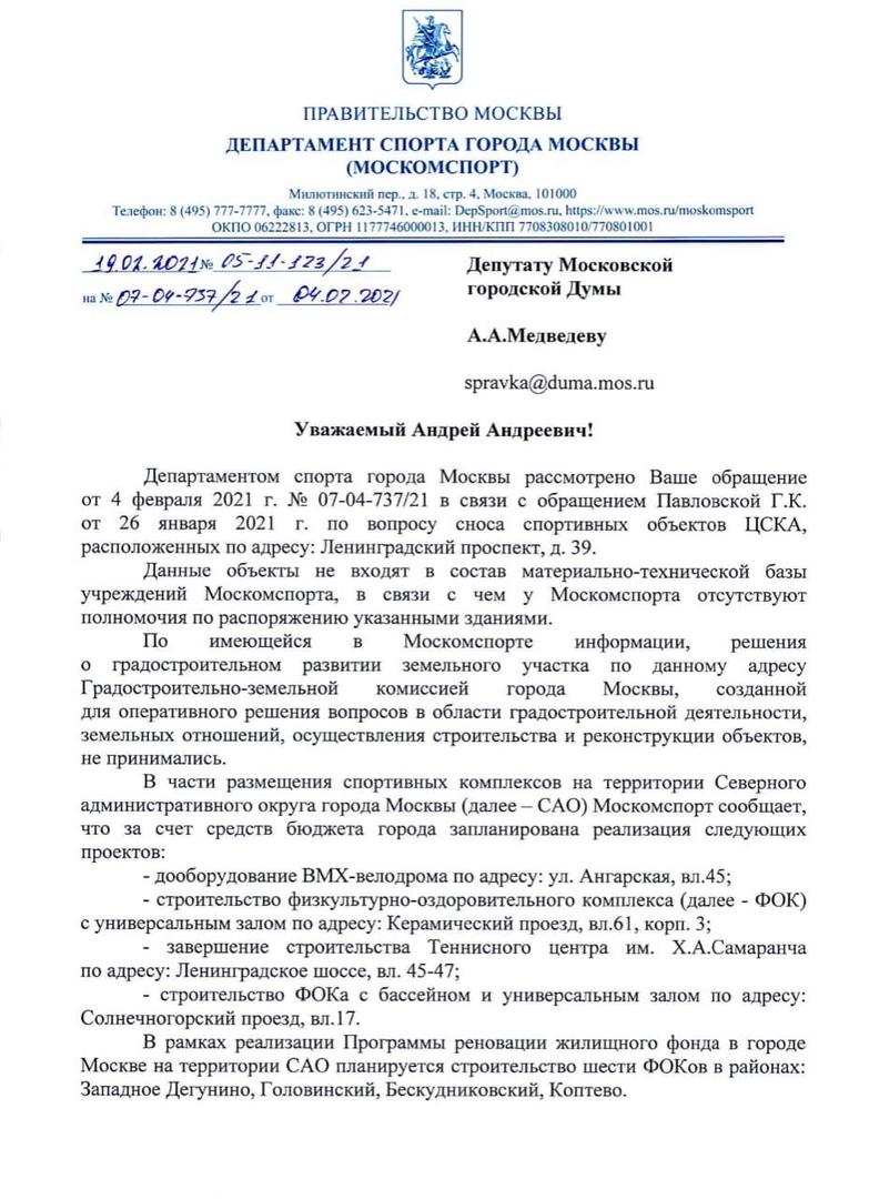 фото из альбома Андрея Медведева №14