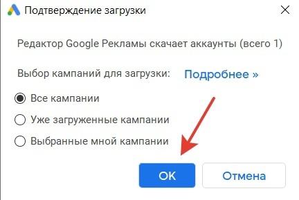 Перенос Кампаний Из Яндекс.Директа В Google Ads. Часть 2, изображение №4