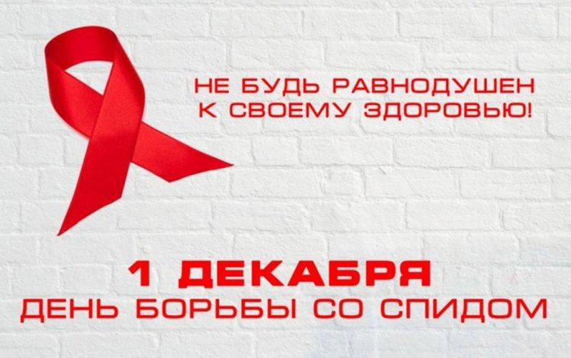 1 декабря — Всемирный день борьбы со