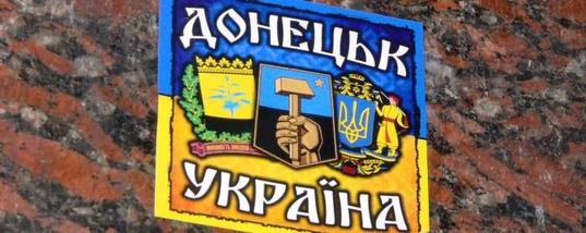 Почему я сегодня желаю России и её жителям зла - житель Донецка | Роман Мирою