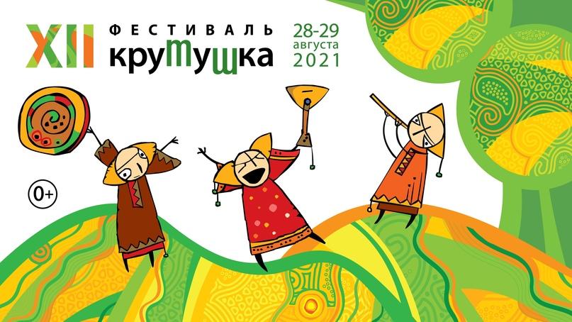 Приглашаем 28-29 августа на XII Международный этнический фестиваль «Крутушка», изображение №2