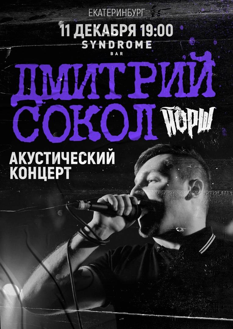 Афиша Екатеринбург 11.12 Сокол / Йорш / акустика в Екатеринбурге