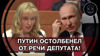 СКАНДАЛ! Депутаты РАСТОПТАЛИ ТРУСЛИВУЮ Политическую ИМПОТЕНЦИЮ власти! Путин ОТХВАТИЛ ПО ПОЛНОЙ!