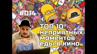 [ТОПот Сокола] ТОП-10 неприятных моментов еды в кино