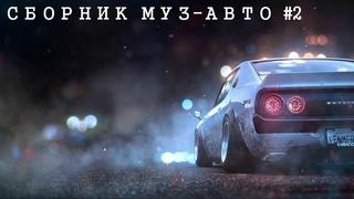 СБОРНИК МУЗ-АВТО #2