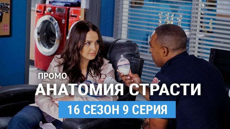 Анатомия страсти 16 сезон 9 серия Промо (Русская Озвучка)