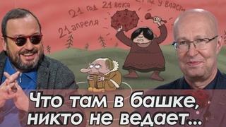 Что в голове у путина, никто не знает - Станислав Белковский, Валерий Соловей...